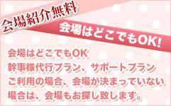 会場紹介無料!東京・横浜・千葉・埼玉、約260会場の中からご紹介!ご希望をお聞かせください
