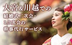 大宮&川越での結婚式二次会・1.5次会の幹事代行サービス