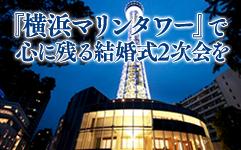横浜のシンボルタワー『横浜マリンタワー』結婚式2次会会場