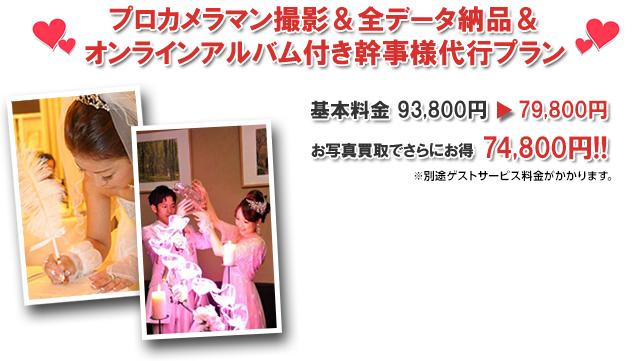 プロカメラマン撮影&全データ納品&オンラインアルバム付き幹事様代行プラン