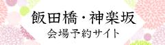 2次会プランナーおすすめ 飯田橋会場特集