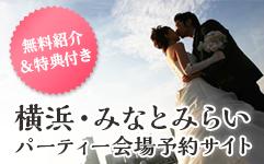 横浜・みなとみらいで二次会・1.5次会!パーティー会場予約サイト