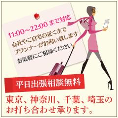 東京23区内無料!!共働きカップルにオススメ お気軽にご相談ください 1都3県の出張お打合せ承ります