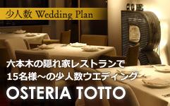 六本木の隠れ家レストランで少人数ウエディング OSTERIA TOTTO(オステリア・トット)