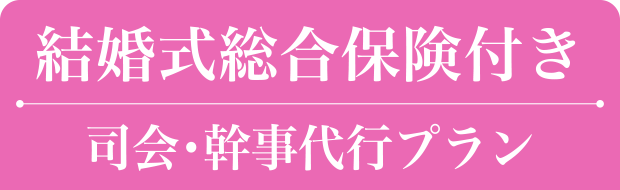 結婚式総合保険付き 司会・幹事代行プラン