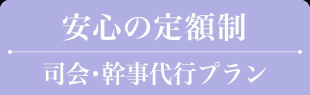 安心の定額制 司会・幹事代行プラン