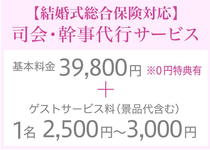 結婚式総合保険付き司会・幹事代行プラン