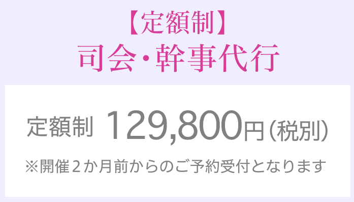 直近開催・少人数対応定額制 司会・幹事代行プラン