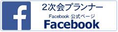 幹事代行サービス 2次会プランナーフェイスブックページへ