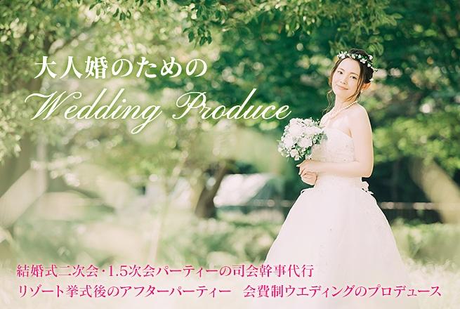 【結婚式二次会・1.5次会】プランナー個別相談会について