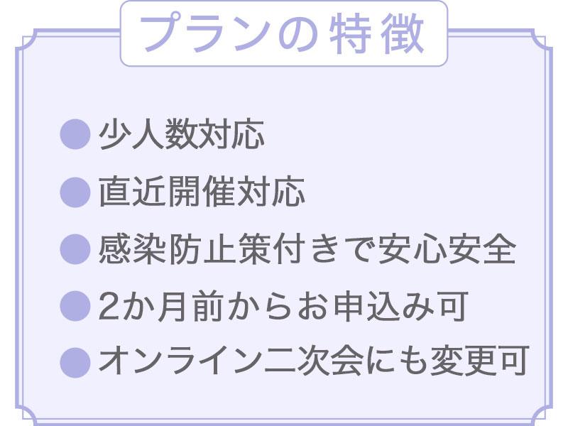 安心の定額制-司会・幹事代行
