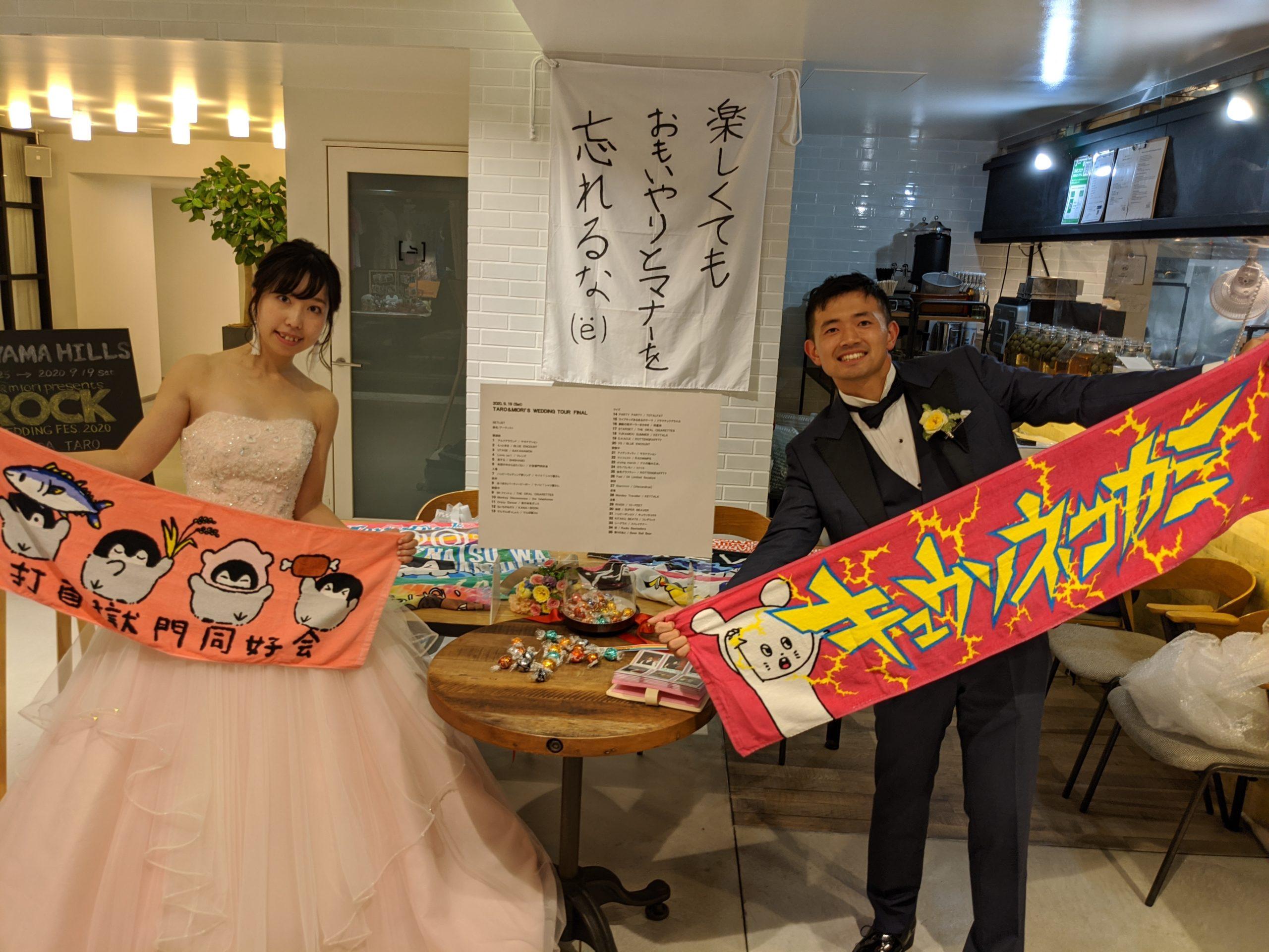 フェス好きのお二人の結婚式二次会レポート@横浜馬車道