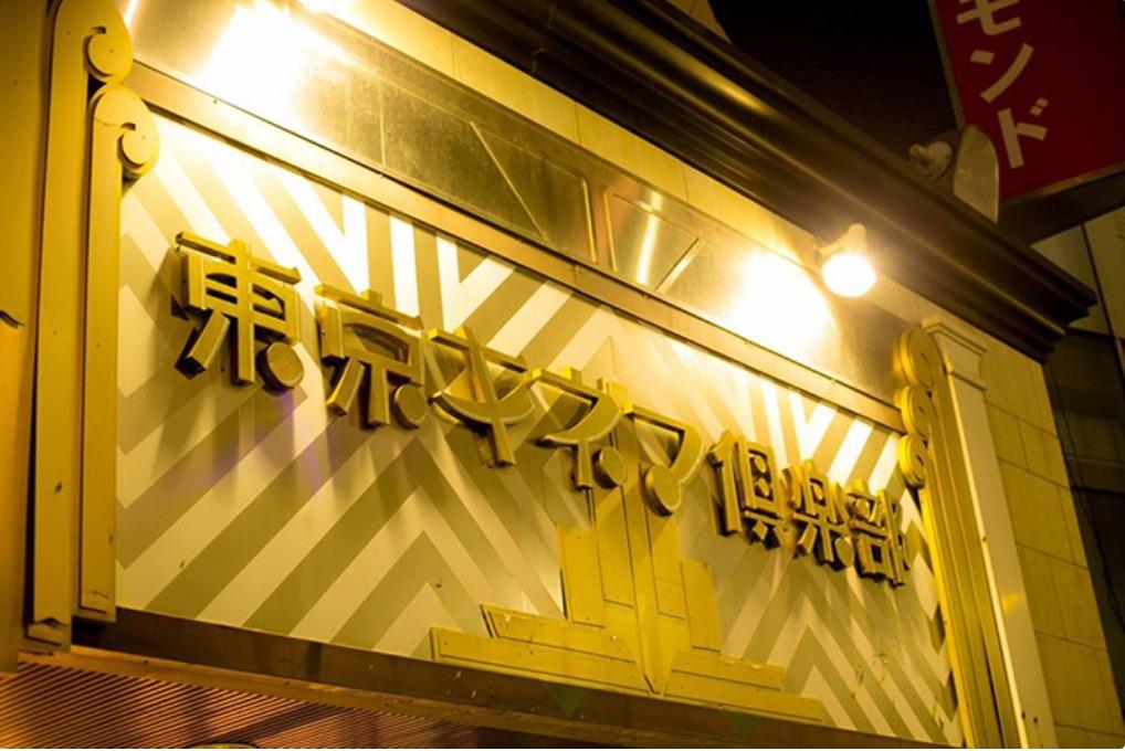 東京キネマ倶楽部 上野