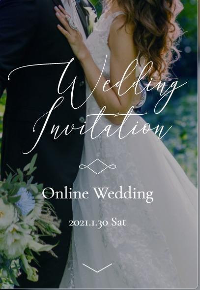 オンライン結婚式、WEB招待状の文例について