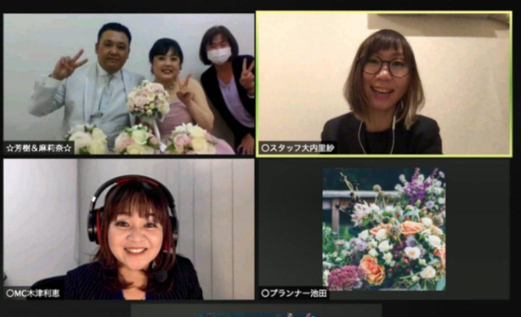 金沢で結婚式二次会をオンライン開催!