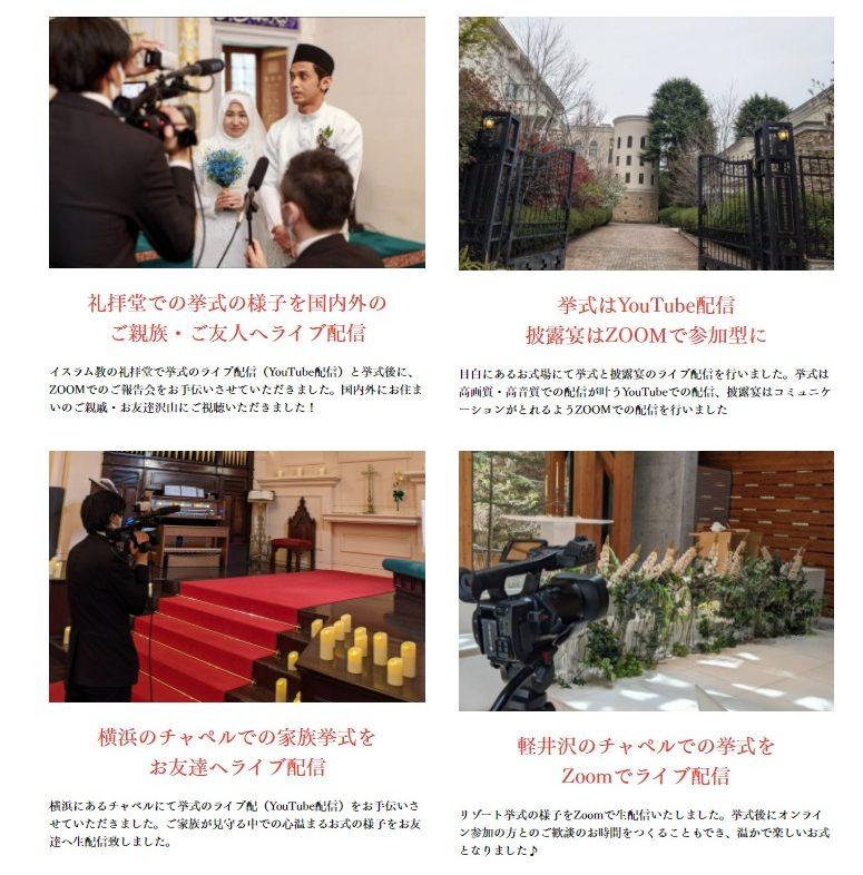 当社の結婚式ライブ配信プランの強みと特典!